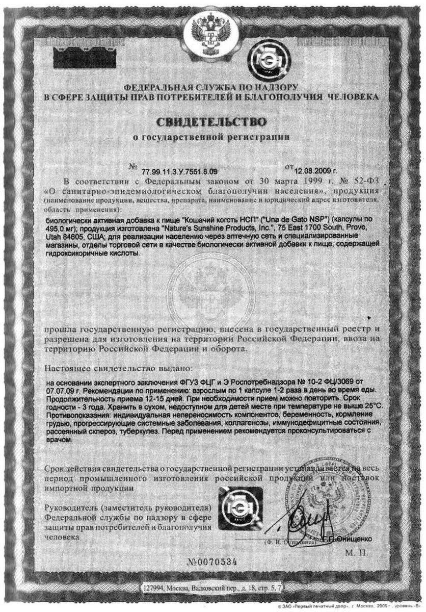 Una de Gato - свидетельство о государственной регистрации