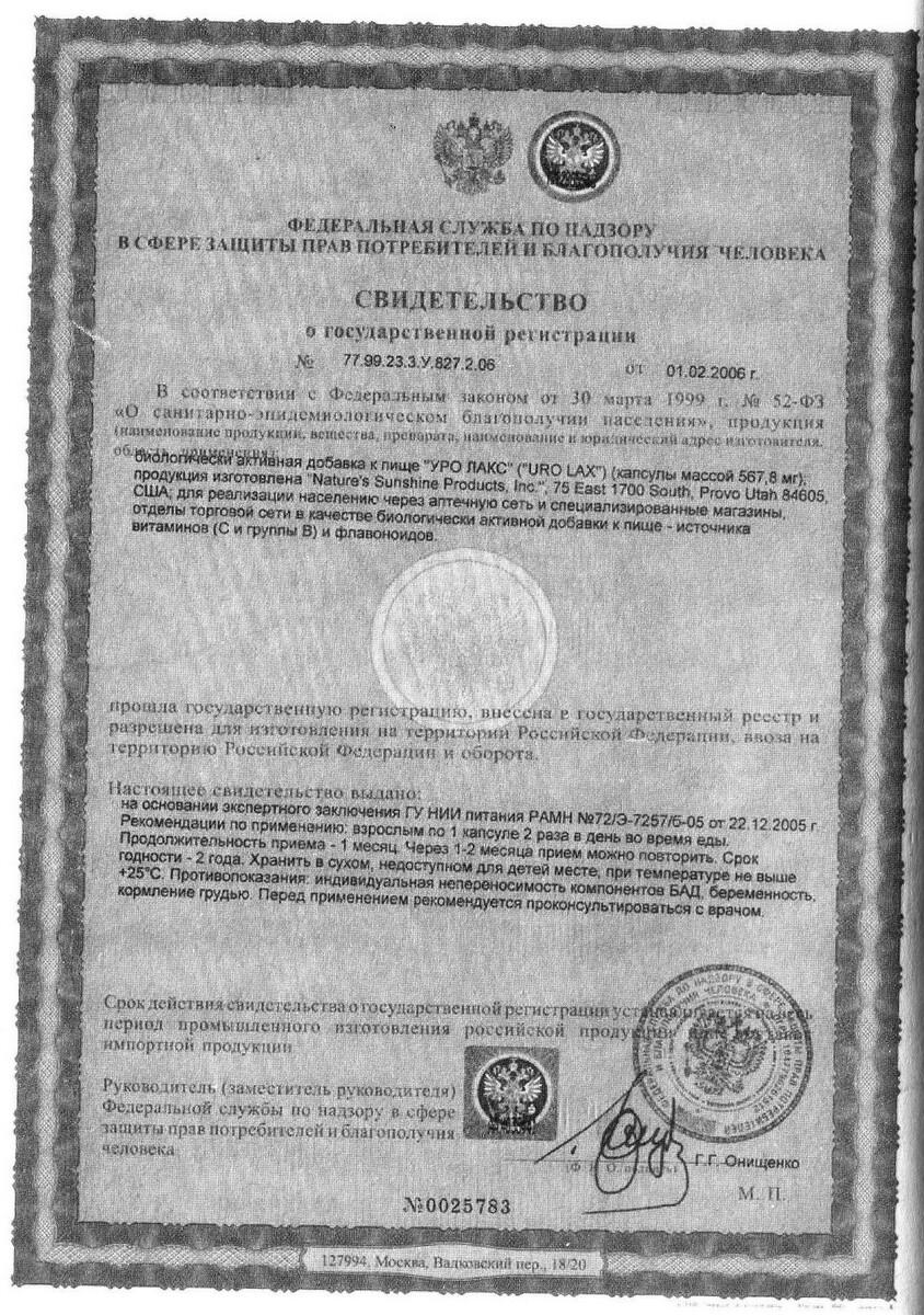 Uro Lax - свидетельство о государственной регистрации