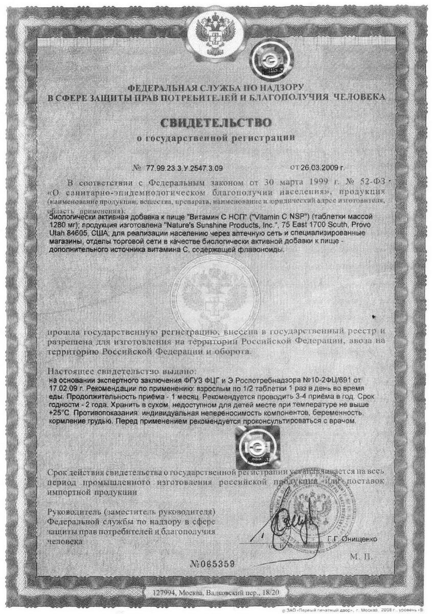 Vitamin C - свидетельство о государственной регистрации