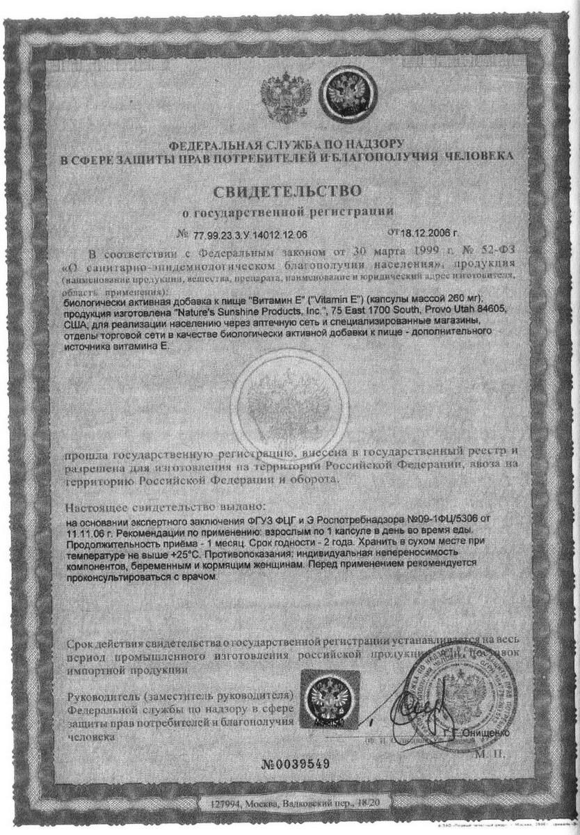 Vitamin E - свидетельство о государственной регистрации