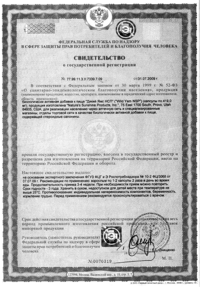 Wild Yam - свидетельство о государственной регистрации