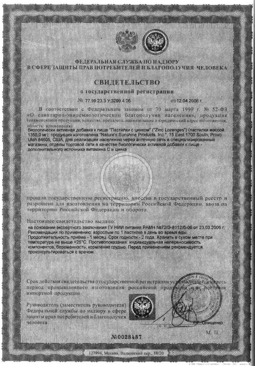 Zink Lozenge - свидетельство о государственной регистрации